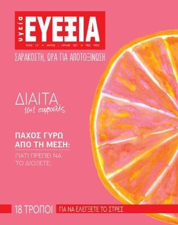 Eyexia
